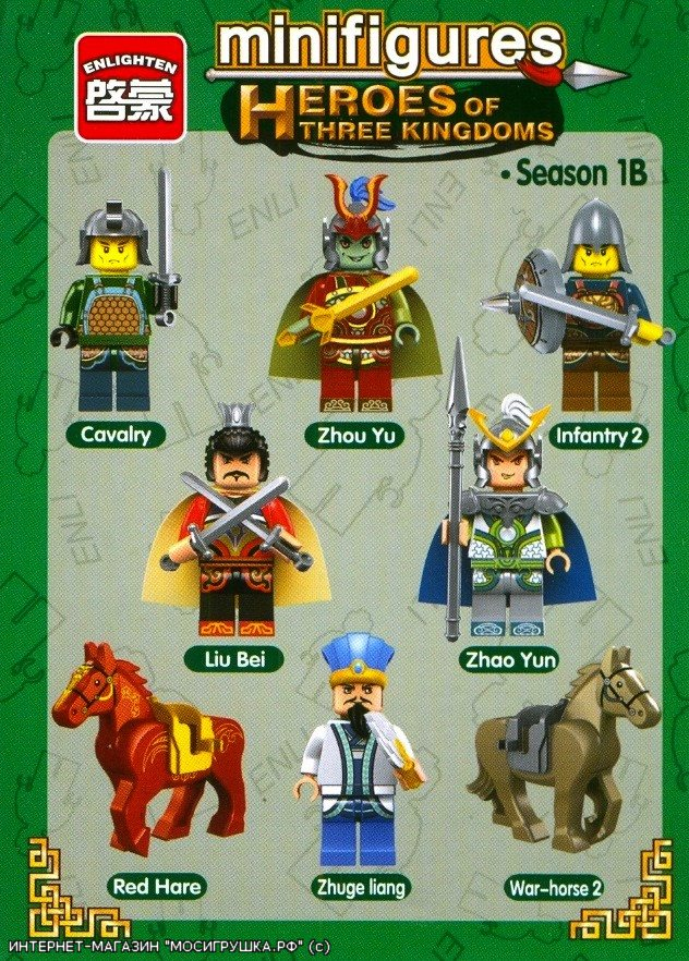 Купить 1501B, Набор 8 мини-фигурок Enlighten Heroes of Three Kingdoms «Герои третьего царства» Enlighten, ABS пластик